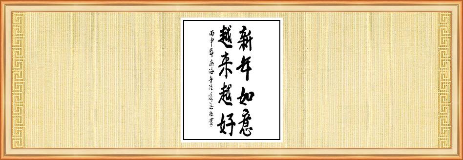 """道慈大和尚为《菩萨在线》题""""新年如意 越来越好"""""""