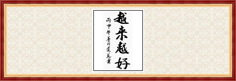 """道慈大和尚为《菩萨在线》题""""越来越好"""""""