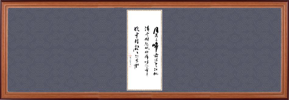 """寒山寺、重元寺方丈秋爽大和尚为《菩萨在线》题""""枫桥夜泊"""""""