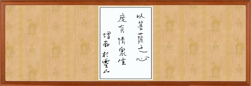 """增勤大和尚为《菩萨在线》题""""以菩萨之心 度有情众生"""""""