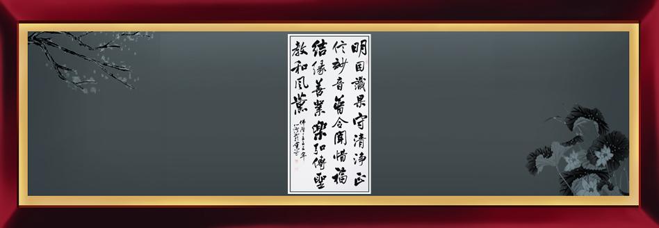 焦山定慧寺方丈、 金山江天禅寺方丈心澄大和尚写的诗句