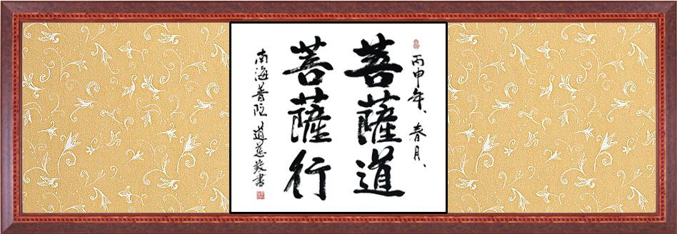"""道慈大和尚为《菩萨在线》题""""菩萨行 菩萨道"""""""