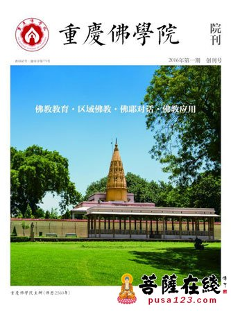 重庆佛学院院刊 正式创刊发行 传播佛教信息