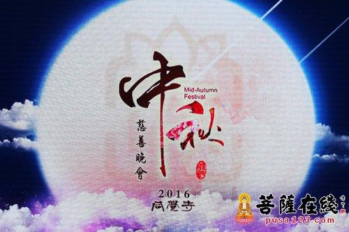 中秋节的来历200字-举行2016年中秋慈善晚会