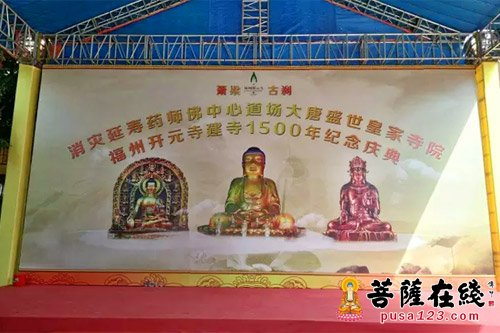 """直播预告:""""福州开元寺建寺1500周年纪念庆典暨宝松和尚与药师佛信仰"""