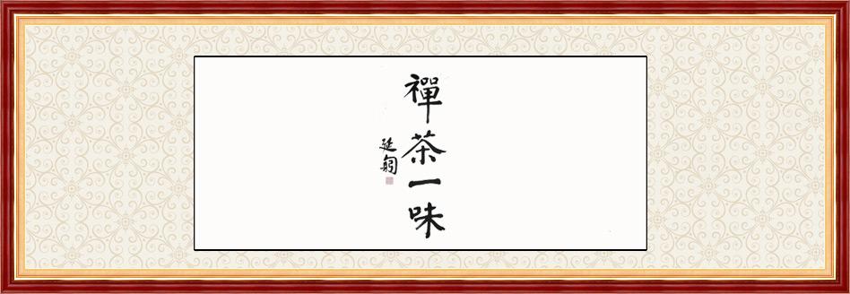延匑娱乐老虎机为菩萨在线题《禅茶一味》