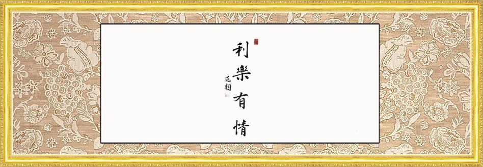 延匑娱乐老虎机为菩萨在线题《利乐有情》