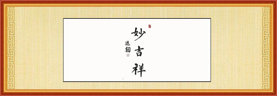 延匑娱乐老虎机为菩萨在线题《妙吉祥》