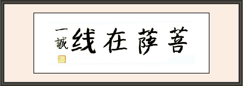 中国佛教协会名誉会长一诚长老为《菩萨在线》题字