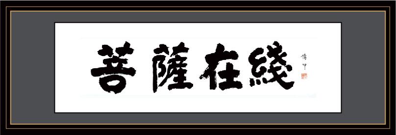 中國佛教協會名譽會長傳印長老題字