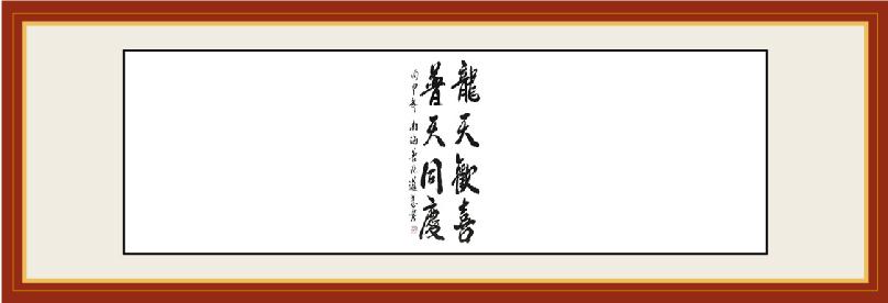 """道慈大和尚為《菩薩在線》題""""普天同慶 龍天歡喜"""""""