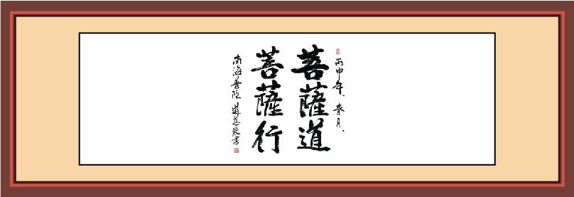 """道慈大和尚為《菩薩在線》題""""菩薩行 菩薩道"""""""