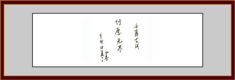 """峨眉山报国寺方丈永寿大和尚为《菩萨在线》题""""行愿无尽"""""""