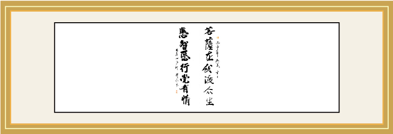 峨眉山报国寺方丈永寿大和尚为《菩萨在线》题字