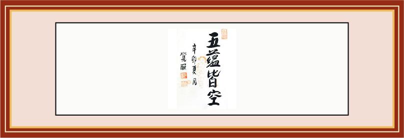 上海玉佛禅寺方丈觉醒大和尚题《五蕴皆空》