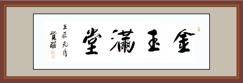 上海玉佛禅寺方丈觉醒大和尚题《金玉满堂》