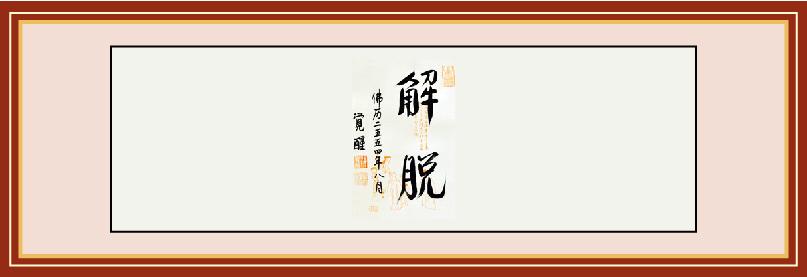 上海玉佛禅寺方丈觉醒大和尚题《解脱》