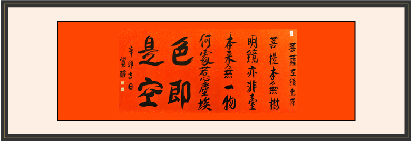 """上海玉佛禅寺方丈觉醒大和尚为《菩萨在线》题""""色即是空"""""""