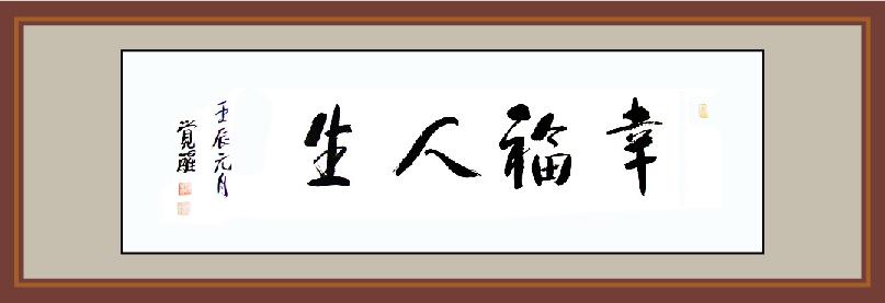 上海玉佛禅寺方丈觉醒大和尚题《幸福人生》