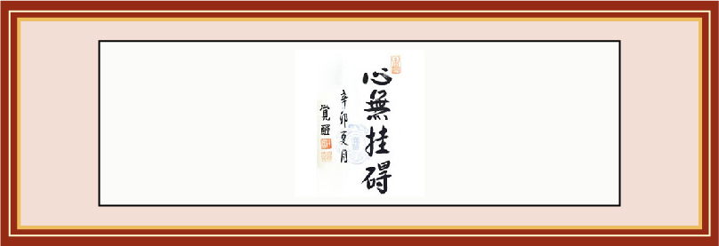 上海玉佛禅寺方丈觉醒大和尚题《心无挂碍》