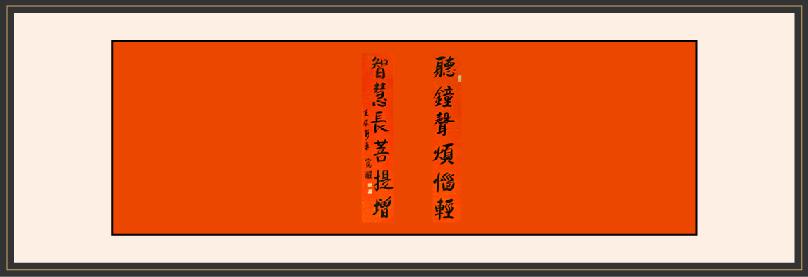 上海玉佛禅寺方丈觉醒大和尚题《听钟声烦恼轻,智慧长菩提增》