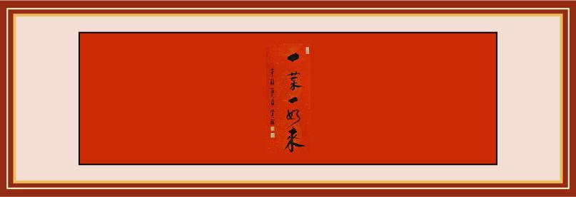上海玉佛禅寺方丈觉醒大和尚题《一叶一如来》