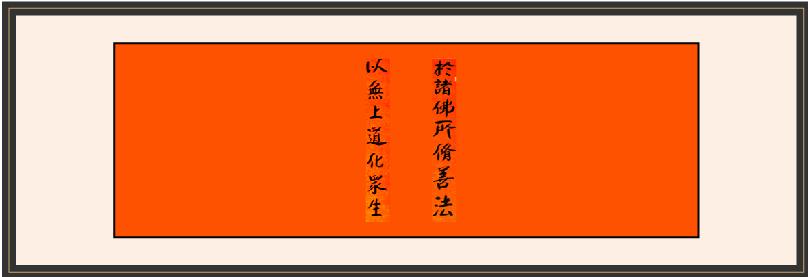 """上海玉佛禅寺方丈觉醒大和尚题""""于诸佛所修善法 以无上道化众生 """""""