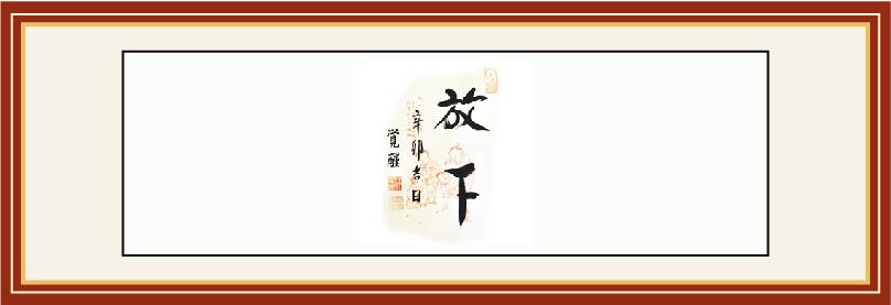 上海玉佛禅寺方丈觉醒大和尚题《放下》