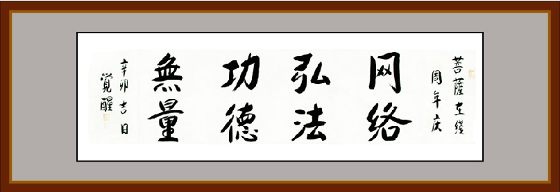 """上海玉佛禅寺方丈觉醒大和尚为《菩萨在线》题""""网络弘法 功德无量"""""""
