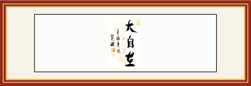 上海玉佛禅寺方丈觉醒大和尚题《大自在》