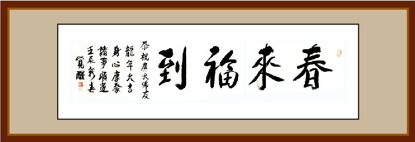 上海玉佛禅寺方丈觉醒大和尚题《春来福到》