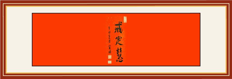 上海玉佛禅寺方丈觉醒大和尚题《戒定慧》