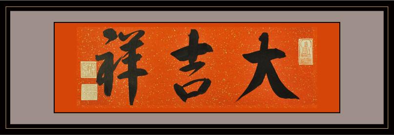 上海玉佛禅寺方丈觉醒大和尚题《大吉祥》