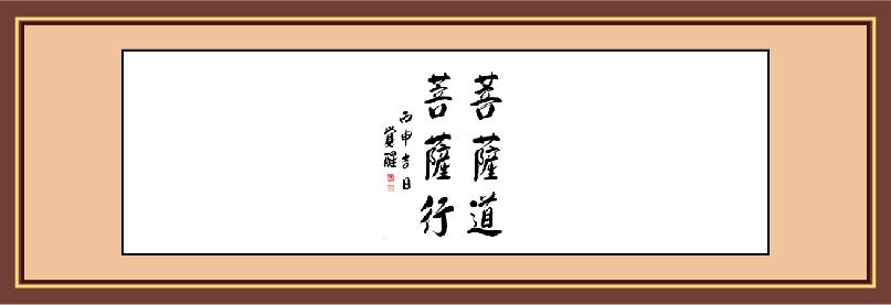 上海玉佛禅寺方丈觉醒大和尚题《菩萨行 菩萨道》