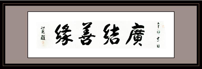 上海玉佛禅寺方丈觉醒大和尚题《广结善缘》