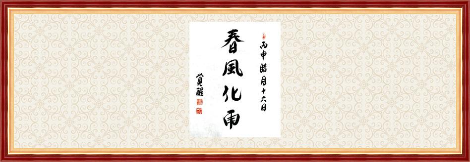 上海玉佛禅寺方丈觉醒大和尚题《春风化雨》