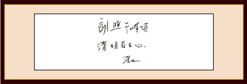 """湛如大和尚为《菩萨在线》题""""朗照千峰顶 清明自在心"""""""