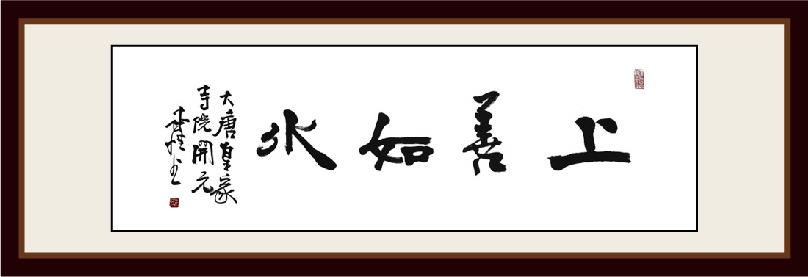 本性大和尚为菩萨在线题《上善若水》