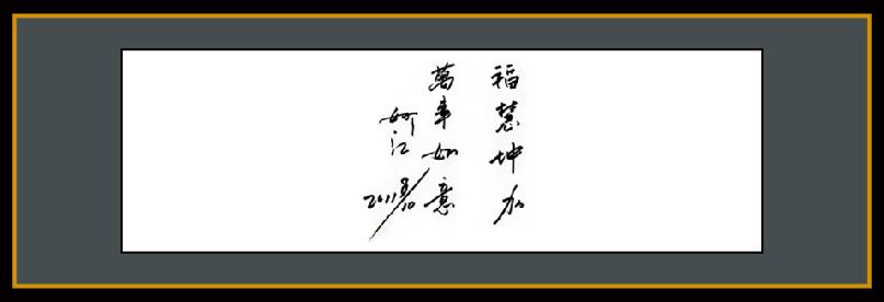 妙江大和尚為《菩薩在線》題字