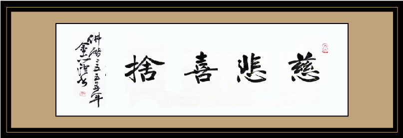 """焦山定慧寺方丈、 金山江天禅寺方丈心澄大和尚为《菩萨在线》题""""慈悲喜舍"""""""