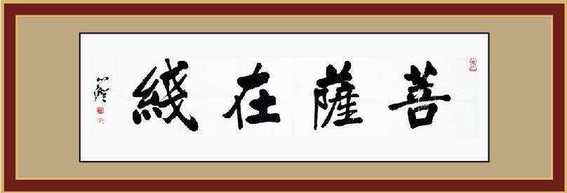 焦山定慧寺方丈、 金山江天禅寺方丈心澄大和尚为《菩萨在线》题字