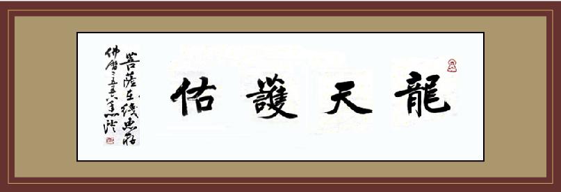 """焦山定慧寺方丈、 金山江天禅寺方丈心澄大和尚为《菩萨在线》题""""龙天护佑"""""""