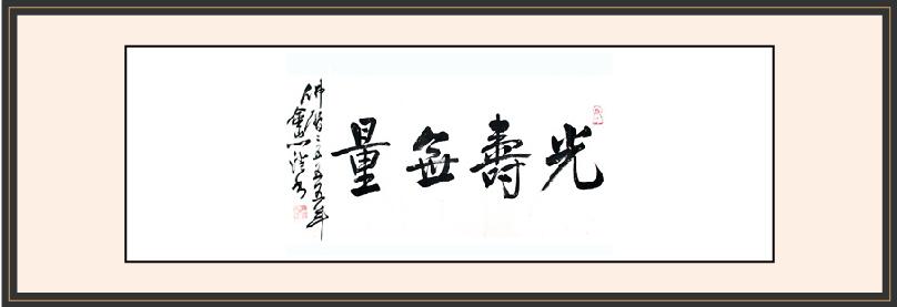 """焦山定慧寺方丈、 金山江天禅寺方丈心澄大和尚题""""光寿无量"""""""