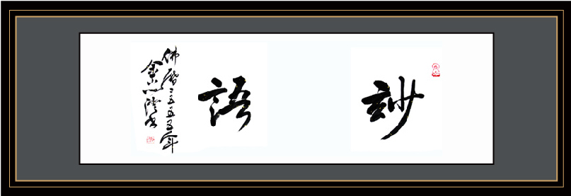 """焦山定慧寺方丈、 金山江天禅寺方丈心澄大和尚题写""""妙语"""""""