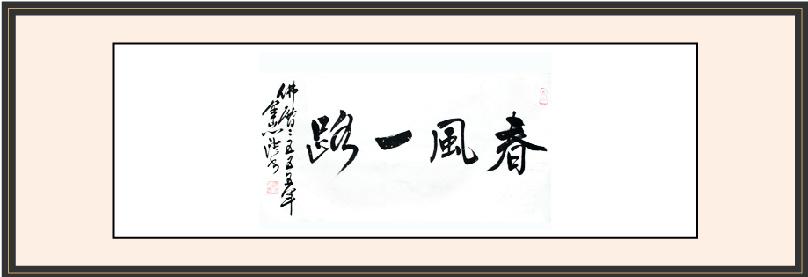 """焦山定慧寺方丈、 金山江天禅寺方丈心澄大和尚题""""春风一路"""""""