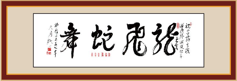 """纯一大和尚为《菩萨在线》题""""龙飞蛇舞"""""""