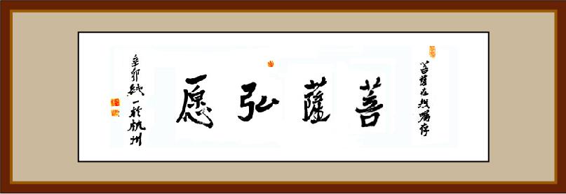 """南昌佑民寺方丈纯一大和尚为《菩萨在线》题""""菩萨弘愿"""""""