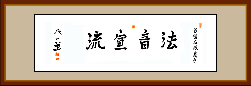 """南昌佑民寺方丈純一大和尚為《菩薩在線》題""""法音宣流"""""""