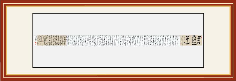 純一大和尚為《菩薩在線》題《維摩詰經》第四菩薩品