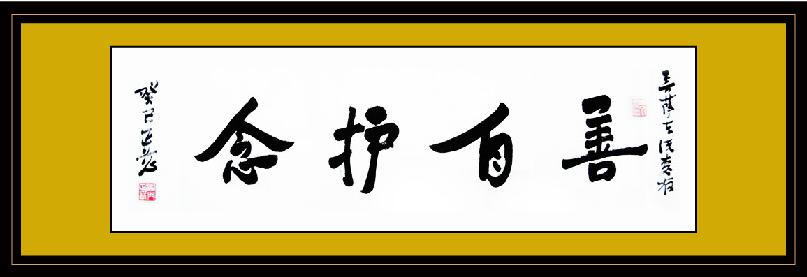 正慈大和尚為菩薩在線題字:善自護念